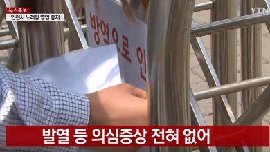 photo de Daegu Agricultural Master High School corona19 a confirmé la fermeture de l'école